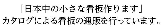 「日本中の小さな看板作ります」カタログによる看板の通信販売を行っています。