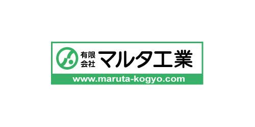 (有)マルタ工業
