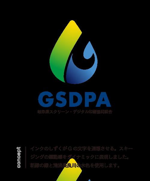 岐阜県スクリーン・デジタル印刷協同組合(GSDPA)公式ロゴ
